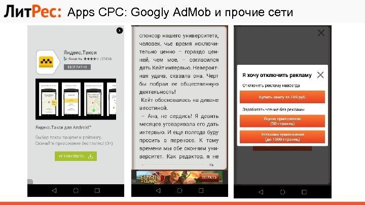 Apps CPC: Googlу Ad. Mob и прочие сети