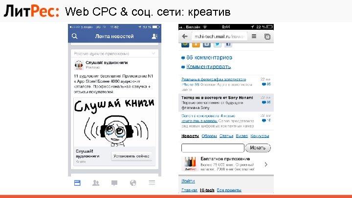 Web CPC & соц. сети: креатив