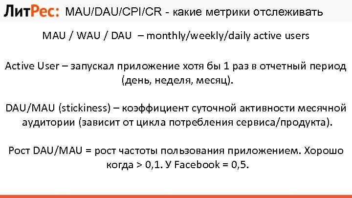 MAU/DAU/CPI/CR - какие метрики отслеживать MAU / WAU / DAU – monthly/weekly/daily active users