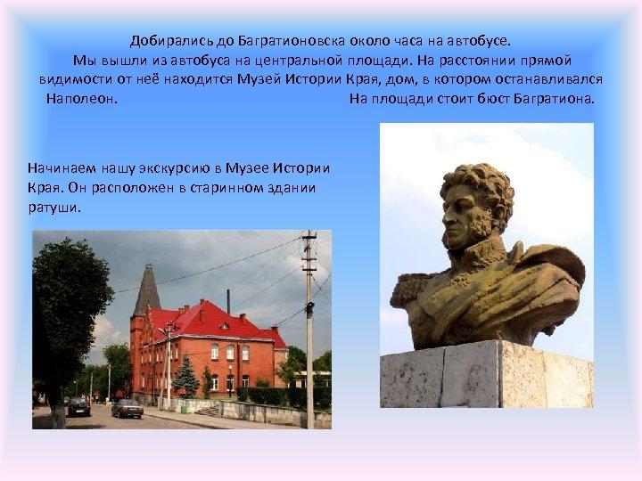 Добирались до Багратионовска около часа на автобусе. Мы вышли из автобуса на центральной площади.