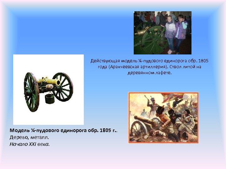 Действующая модель ¼-пудового единорога обр. 1805 года (Аракчеевская артиллерия). Ствол литой на деревянном лафете.