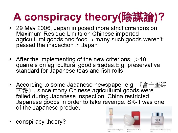 A conspiracy theory(陰謀論)? • 29 May 2006, Japan imposed more strict criterions on Maximum