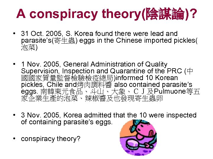 A conspiracy theory(陰謀論)? • 31 Oct. 2005, S. Korea found there were lead and