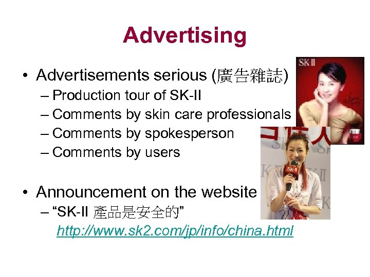 Advertising • Advertisements serious (廣告雜誌) – Production tour of SK-II – Comments by skin