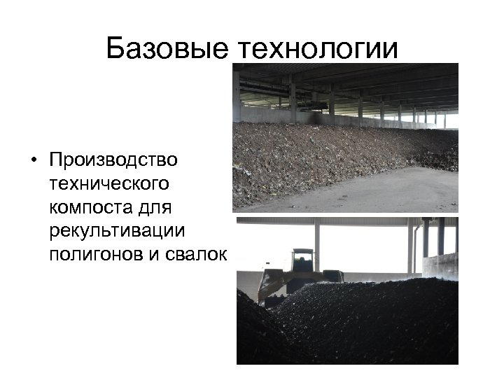 Базовые технологии • Производство технического компоста для рекультивации полигонов и свалок