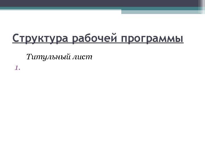 Структура рабочей программы Титульный лист 1.