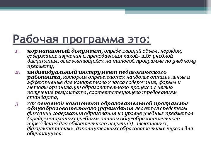 Рабочая программа это: 1. 2. 3. нормативный документ, определяющий объем, порядок, содержание изучения и