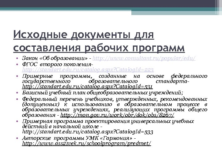Исходные документы для составления рабочих программ • Закон «Об образовании» - http: //www. consultant.