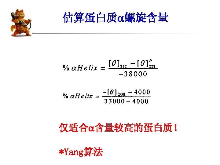估算蛋白质 螺旋含量 仅适合 含量较高的蛋白质! *Yang算法