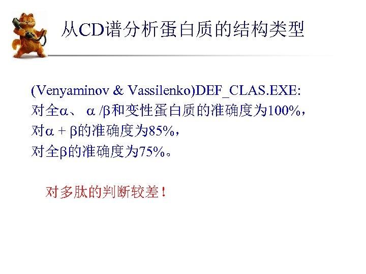 从CD谱分析蛋白质的结构类型 (Venyaminov & Vassilenko)DEF_CLAS. EXE: 对全 、 / 和变性蛋白质的准确度为 100%, 对 + 的准确度为 85%,