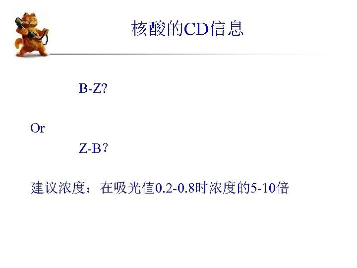 核酸的CD信息 B-Z? Or Z-B? 建议浓度:在吸光值 0. 2 -0. 8时浓度的5 -10倍