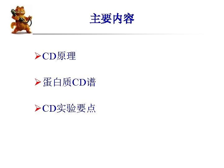 主要内容 Ø CD原理 Ø 蛋白质CD谱 Ø CD实验要点