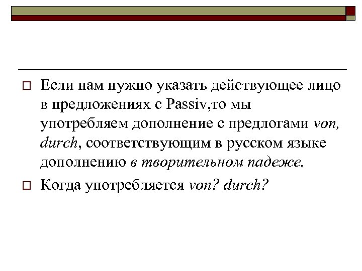 o o Если нам нужно указать действующее лицо в предложениях с Passiv, то мы