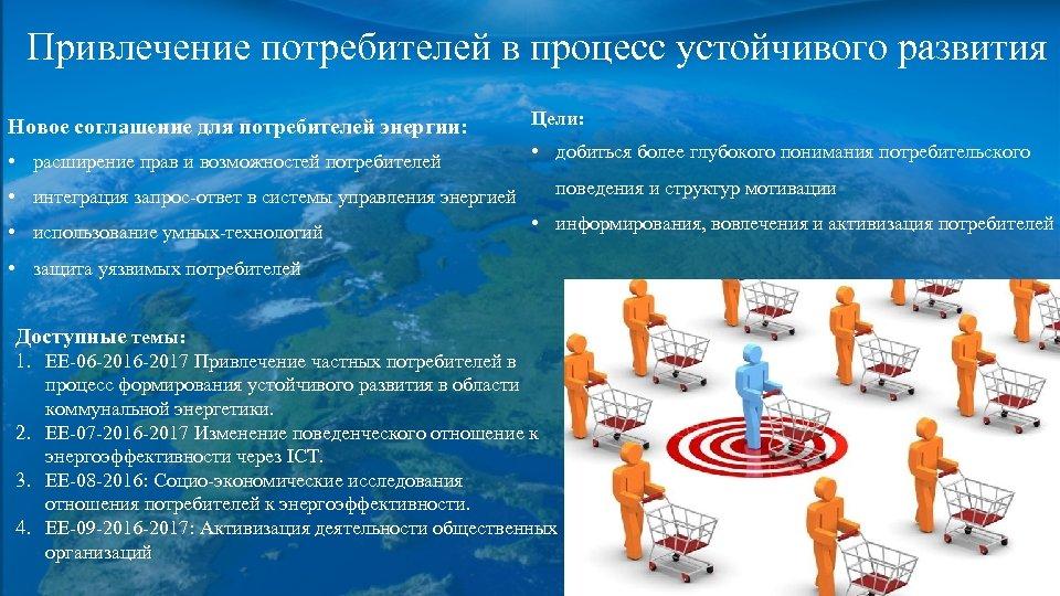 Привлечение потребителей в процесс устойчивого развития Новое соглашение для потребителей энергии: Цели: • расширение