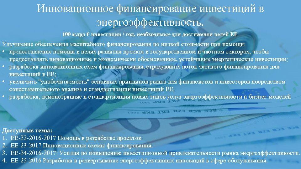 Инновационное финансирование инвестиций в энергоэффективность. 100 млрд € инвестиции / год, необходимые для достижения