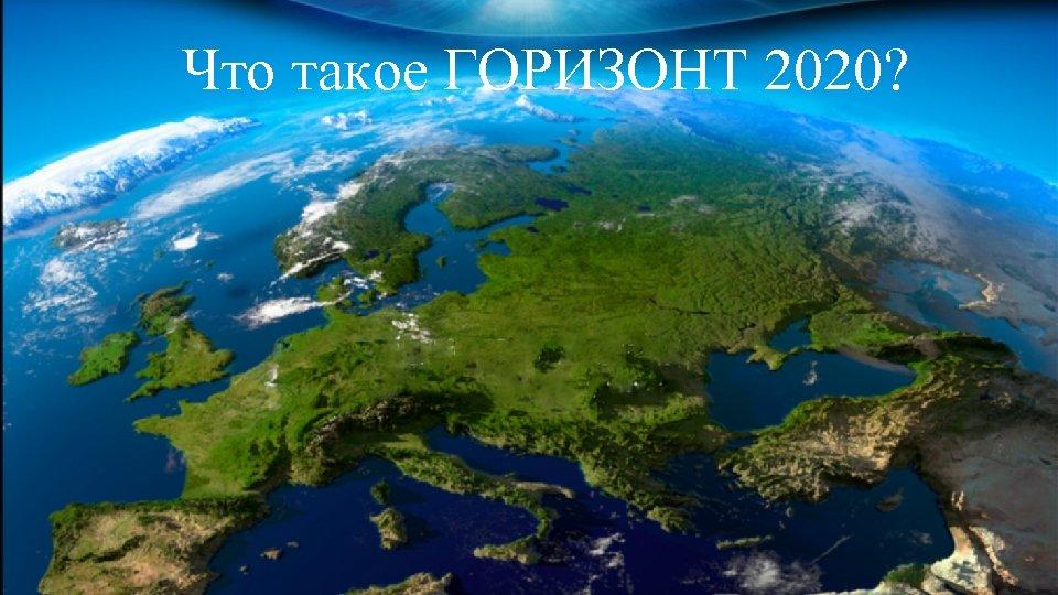 Что такое ГОРИЗОНТ 2020?