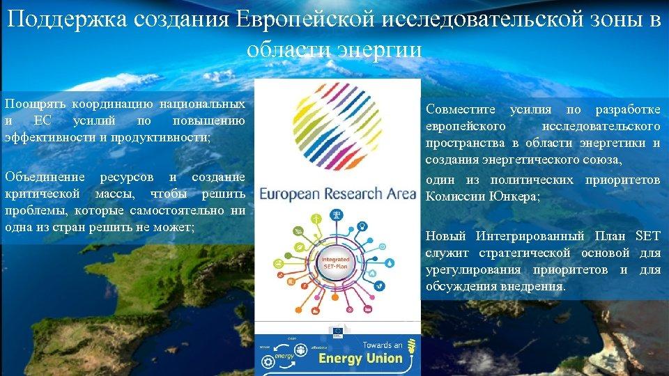 Поддержка создания Европейской исследовательской зоны в области энергии Поощрять координацию национальных и ЕС усилий