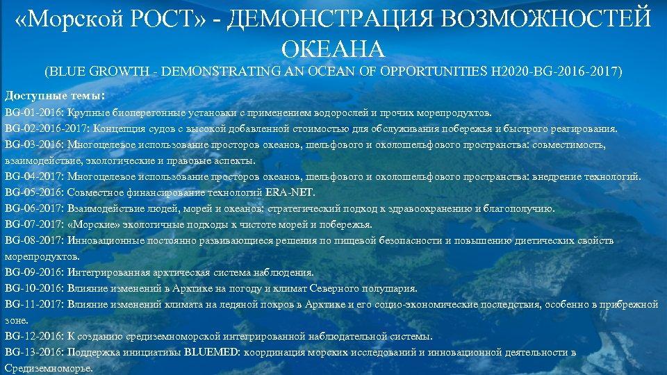 «Морской РОСТ» - ДЕМОНСТРАЦИЯ ВОЗМОЖНОСТЕЙ ОКЕАНА (BLUE GROWTH - DEMONSTRATING AN OCEAN OF