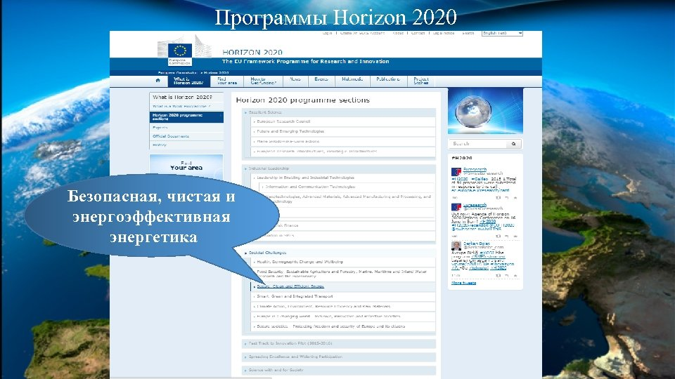 Программы Horizon 2020 Безопасная, чистая и энергоэффективная энергетика