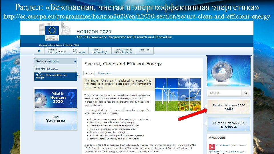 Раздел: «Безопасная, чистая и энергоэффективная энергетика» http: //ec. europa. eu/programmes/horizon 2020/en/h 2020 -section/secure-clean-and-efficient-energy