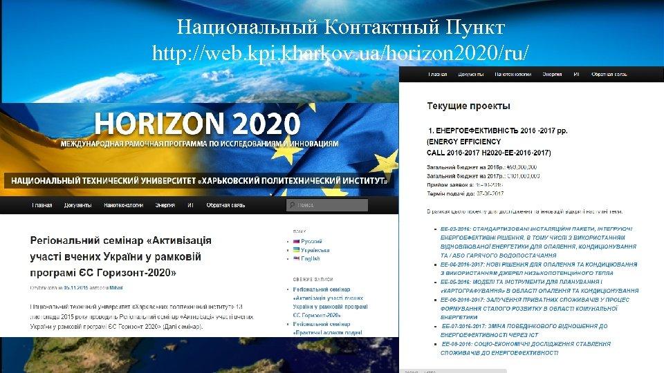 Национальный Контактный Пункт http: //web. kpi. kharkov. ua/horizon 2020/ru/