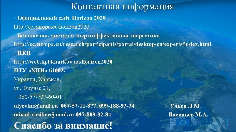 Контактная информация • Официальный сайт Horizon 2020 http: //ec. europa. eu/horizon 2020 • Безопасная,