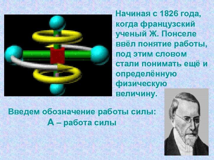 Начиная с 1826 года, когда французский ученый Ж. Понселе ввёл понятие работы, под этим