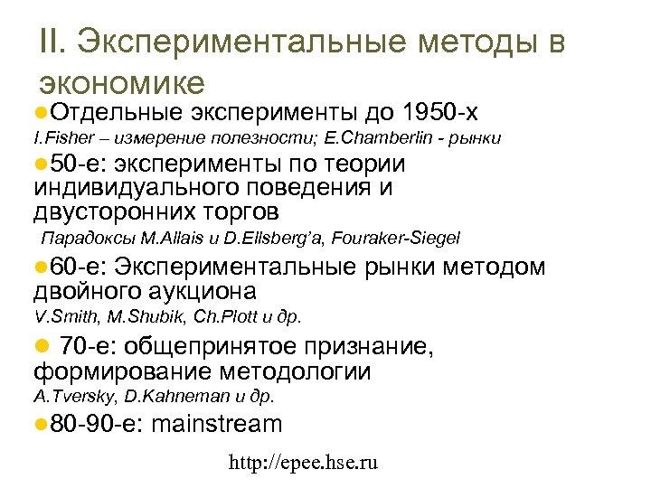II. Экспериментальные методы в экономике Отдельные эксперименты до 1950 -х I. Fisher – измерение