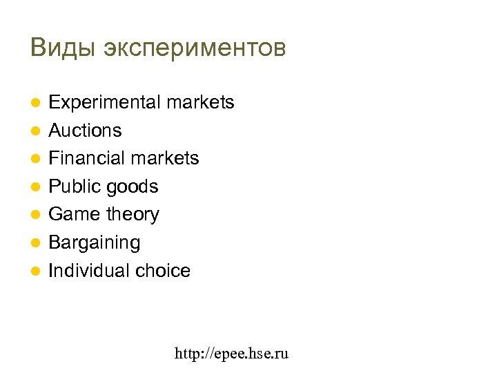 Виды экспериментов Experimental markets Auctions Financial markets Public goods Game theory Bargaining Individual choice