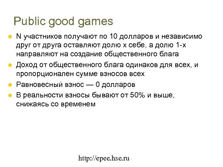 Public good games N участников получают по 10 долларов и независимо друг от друга