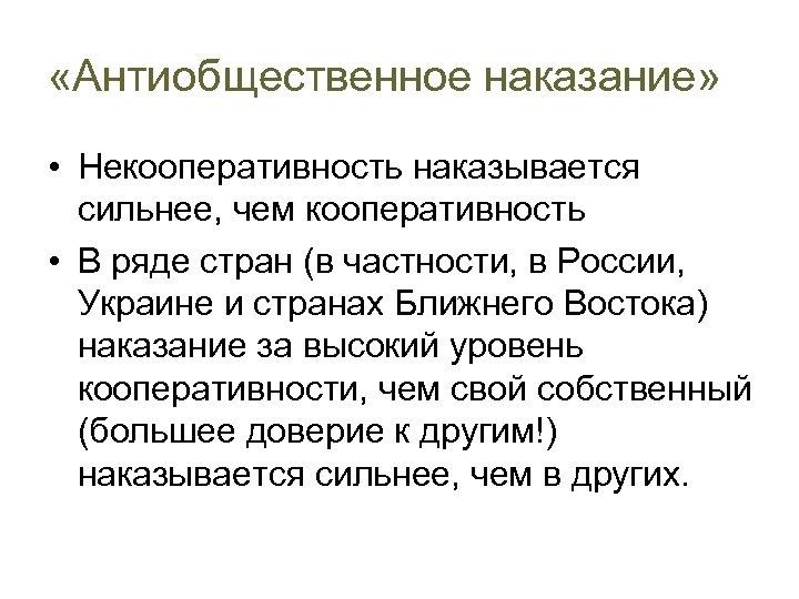«Антиобщественное наказание» • Некооперативность наказывается сильнее, чем кооперативность • В ряде стран (в