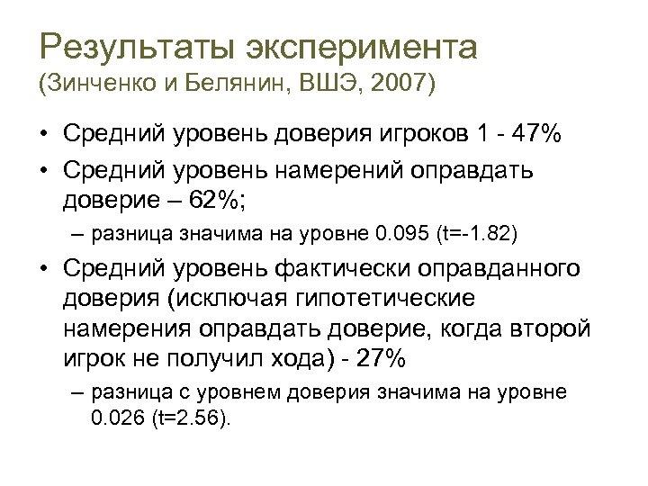 Результаты эксперимента (Зинченко и Белянин, ВШЭ, 2007) • Средний уровень доверия игроков 1 -