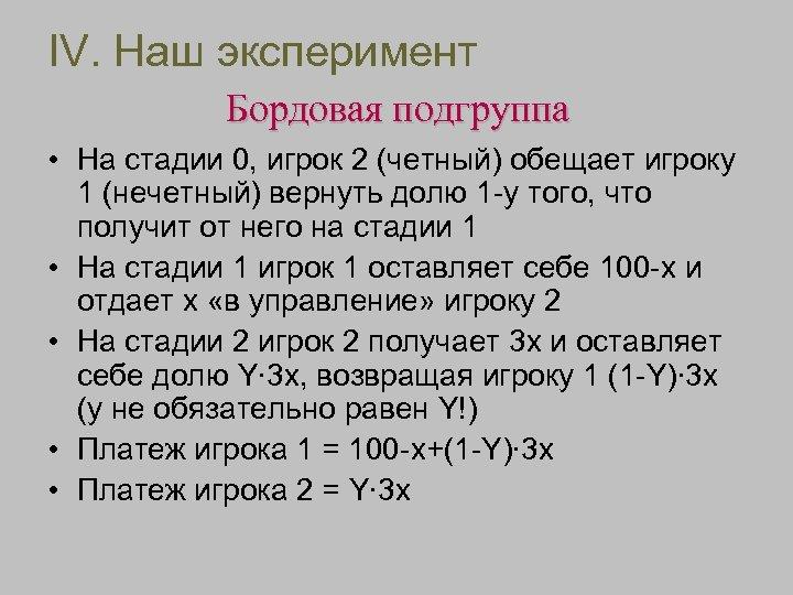 IV. Наш эксперимент Бордовая подгруппа • На стадии 0, игрок 2 (четный) обещает игроку