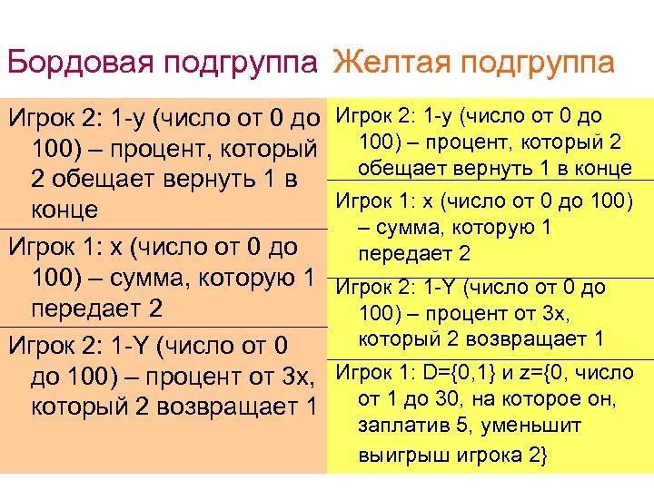Бордовая подгруппа Желтая подгруппа Игрок 2: 1 -y (число от 0 до 100) –