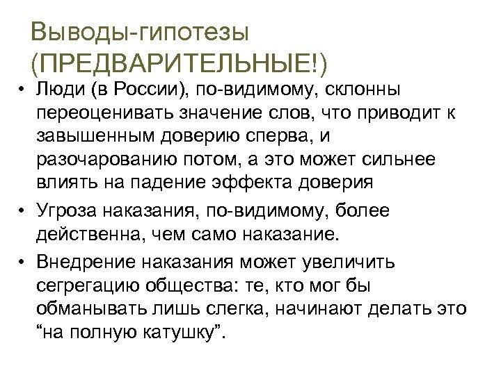 Выводы-гипотезы (ПРЕДВАРИТЕЛЬНЫЕ!) • Люди (в России), по-видимому, склонны переоценивать значение слов, что приводит к