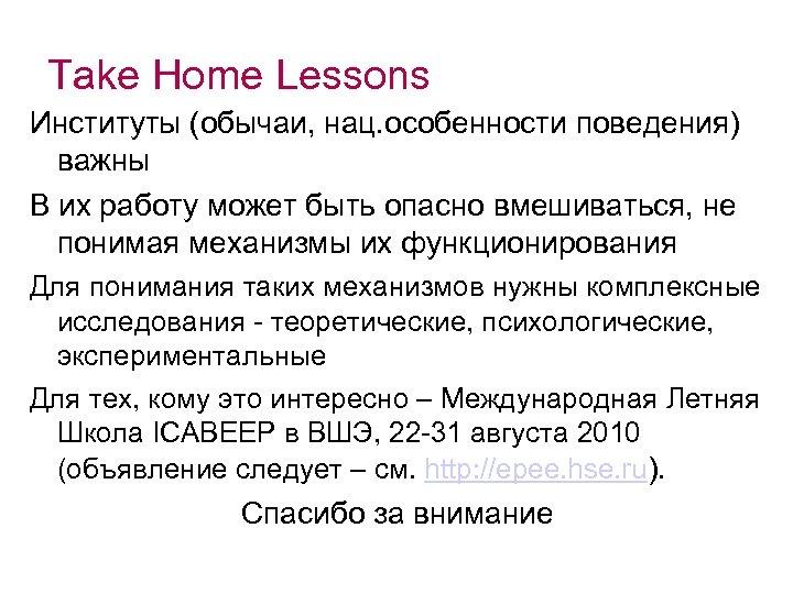 Take Home Lessons Институты (обычаи, нац. особенности поведения) важны В их работу может быть