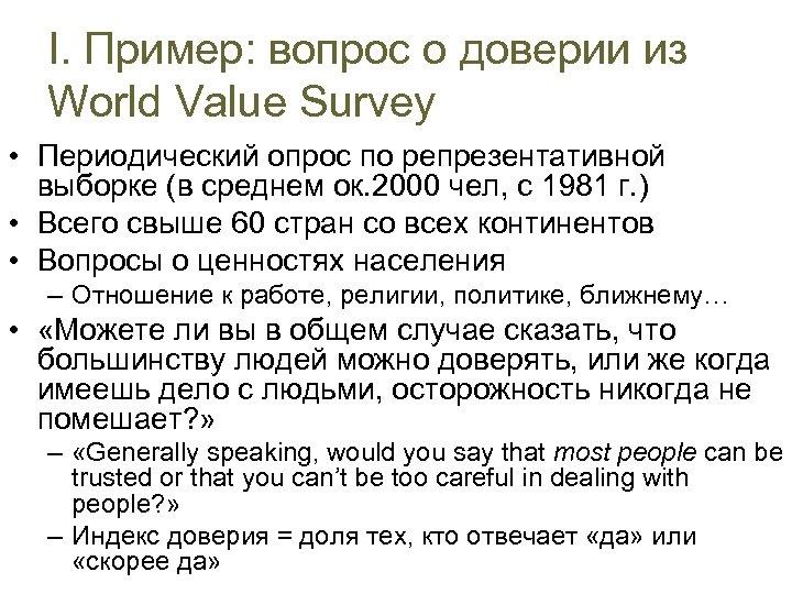 I. Пример: вопрос о доверии из World Value Survey • Периодический опрос по репрезентативной