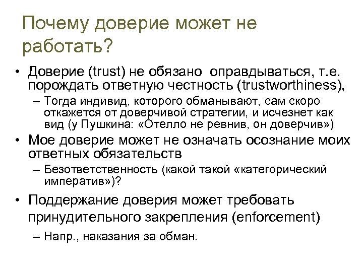 Почему доверие может не работать? • Доверие (trust) не обязано оправдываться, т. е. порождать