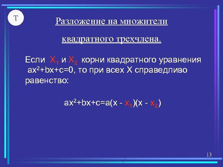 Т Разложение на множители квадратного трехчлена. Если X 1 и X 2 корни квадратного