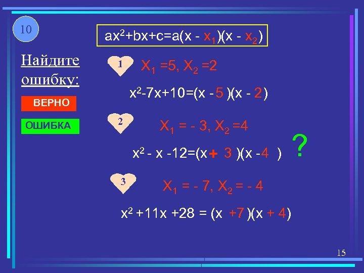 10 ax 2+bx+c=a(x - x 1)(x - x 2) Найдите ошибку: 1 x 2