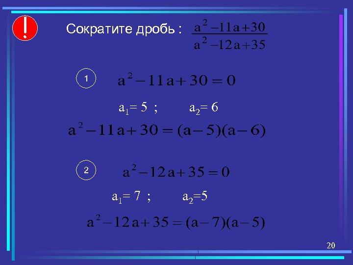 ! Сократите дробь : 1 а 1= 5 ; а 2= 6 2 а