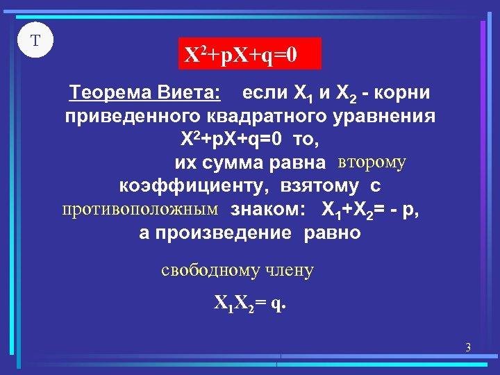 Т X 2+р. X+q=0 Теорема Виета: если X 1 и X 2 - корни