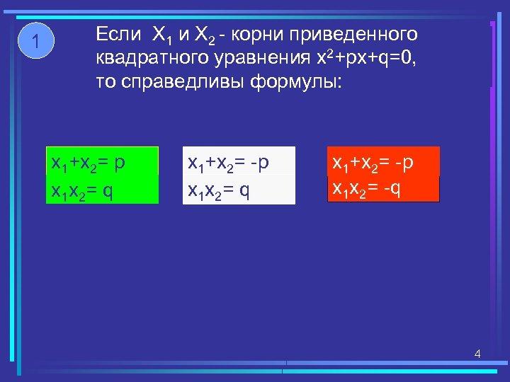 1 Если X 1 и X 2 - корни приведенного квадратного уравнения x 2+px+q=0,