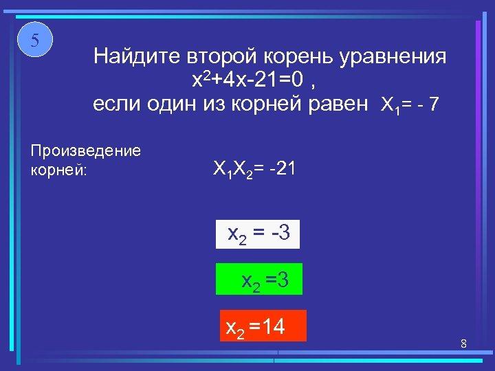 5 Найдите второй корень уравнения x 2+4 x-21=0 , если один из корней равен