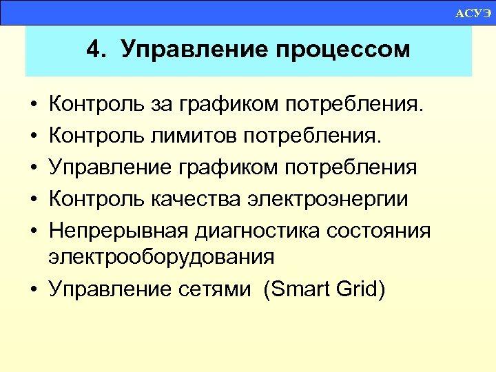 АСУЭ 4. Управление процессом • • • Контроль за графиком потребления. Контроль лимитов потребления.