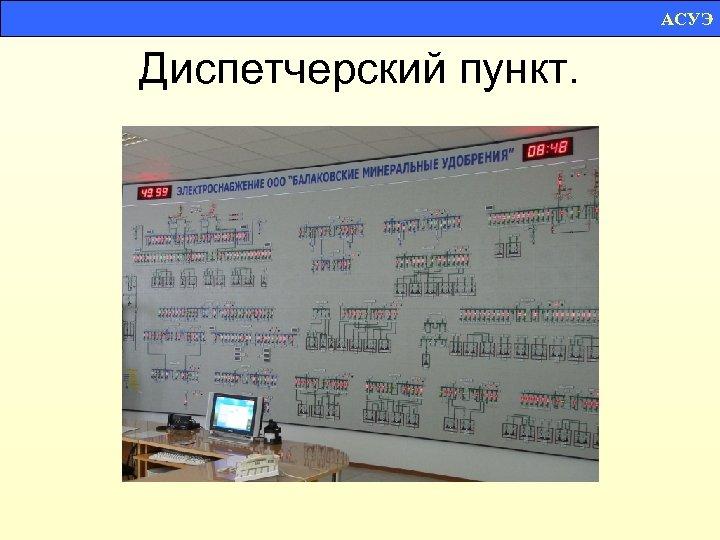 АСУЭ Диспетчерский пункт.