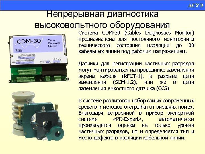 АСУЭ Непрерывная диагностика высоковольтного оборудования Система CDM-30 (Cables Diagnostics Monitor) предназначена для постоянного мониторинга