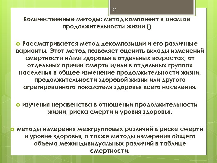 23 Количественные методы: метод компонент в анализе продолжительности жизни () Рассматривается метод декомпозиции и