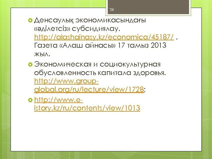 28 Денсаулық экономикасындағы «әділетсіз» субсидиялау. http: //alashainasy. kz/economica/45187/. Газета «Алаш айнасы» 17 тамыз 2013