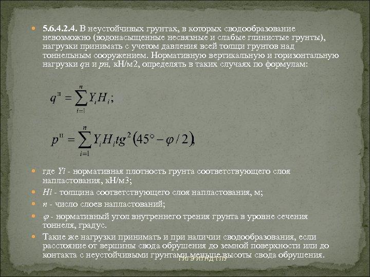 5. 6. 4. 2. 4. В неустойчивых грунтах, в которых сводообразование невозможно (водонасыщенные